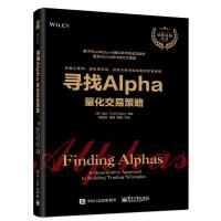 寻找ALPHA:量化交易策略【新华书店 选购无忧】