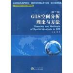 GIS空间分析理论与方法(第二版)
