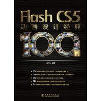 Flash CS5动画设计经典100例