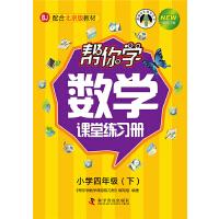 帮你学数学课堂练习册(小学四年级下)配合北京版教材