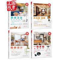 打造理想的家 一物多用空间设计+厨房卫浴设计与改造+天花板・地板设计+隔断设计 4本/套 家居空间改造 装饰装修设计案