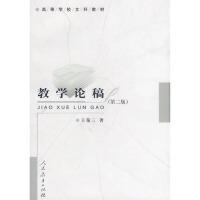教学论稿 (第二版) 王策三