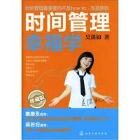【二手书8成新】时间管理幸福学:珍藏版 吴淡如 化学工业出版社
