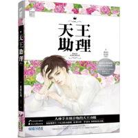 天王助理 准拟佳期 花山文艺出版社 9787551128759