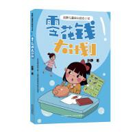 赵静儿童成长励志小说- 零花钱大计划