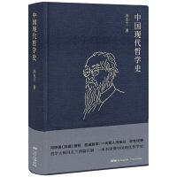冯友兰:中国现代哲学史( 布面精装,2019年新版)