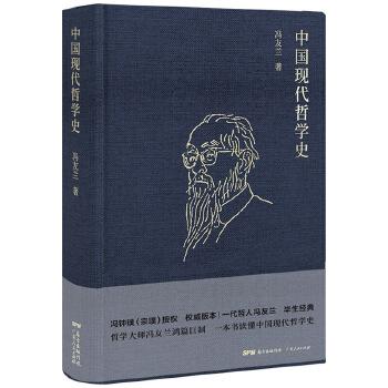 冯友兰:中国现代哲学史( 布面精装,2019年新版) 中国人了解、学习、研究中国哲学,冯友兰先生是可超而不可越的人物。——前中国社会科学院副院长、著名国际问题专家 李慎之