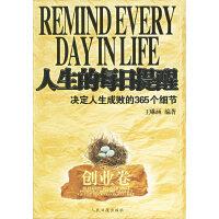 【二手书8成新】人生的每日提醒:决定人生成败的365个细节(创业卷 王琳涵 人民日报出版社