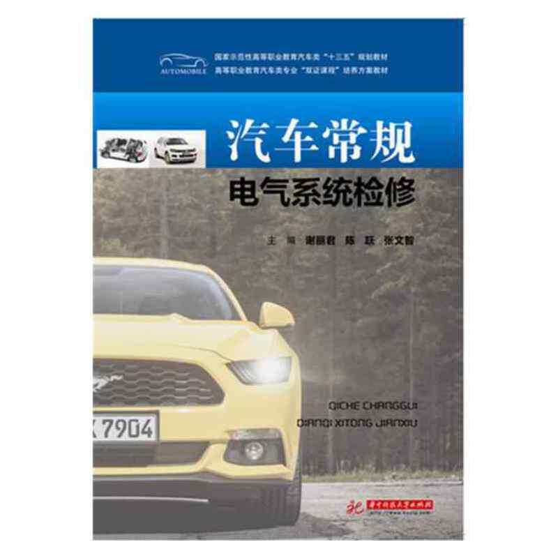 [二手书旧书9成新]汽车常规电气系统检修 /谢丽君;陈跃;张文智 华中科技大学出版社