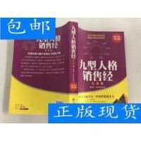 [二手旧书8成新]九型人格销售经大全集・ /魏凤莲、裴向敏 编著