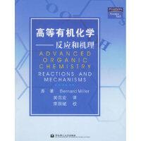 高等有机化学――反应和机理 (美)米勒,吴范宏 华东理工大学出版社 9787562816775