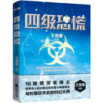 四级恐慌 一匹黑马刘慈欣王晋康一致看好的新锐科幻作家人类和致命病毒的生死对决 中国科幻史上获奖超过刘慈欣的科幻大师