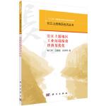 长江上游地区工业环境绩效评价与优化