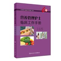营养管理护士临床工作手册
