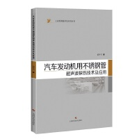 汽车发动机用不锈钢管超声波探伤技术及应用(工业检测技术及应用丛书)