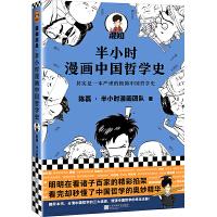 半小时漫画中国哲学史(其实是一本严谨的极简中国哲学史!二混子新作!明明在看诸子百家掐架,看完却懂了中国哲学精华!)