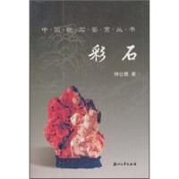 【二手书8成新】彩石 钟公佩 浙江大学出版社