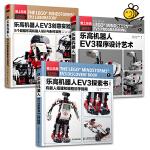 3册 乐高机器人EV3程序设计艺术+创意实验室+探索书-机器人搭建和编程初学指南 设计与制作实例 lego 智能机器人