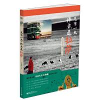 【二手书8成新】总有一天,终点是拉萨(全彩 姜浩峰 电子工业出版社
