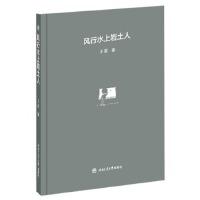 风行水上岩土人,王新,西南交通大学出版社,9787564351021