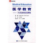 医学教育-为实践制定课程