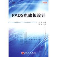 PADS电路板设计