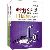 锅炉技术问答1100题 (上、下册)