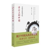 舌尖上的中国:文化名家说名吃(最新版)七年级推荐必读书目