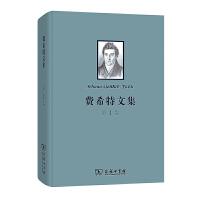费希特文集(第1卷)
