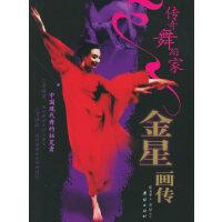 传奇舞蹈家――金星画传