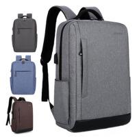 茉蒂菲莉 双肩包男 韩版商务电脑包防水防划书包USB男女背包旅行包