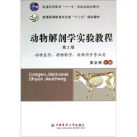 【正版二手书9成新左右】动物解剖学实验教程(第2版/农业部 雷治海 中国农业大学出版社
