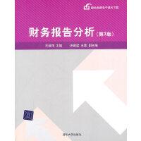 【正版二手书9成新左右】财务报告分析(第三版 王淑萍 清华大学出版社