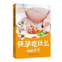 【二手书8成新】怀孕吃什么宜忌速查 刘佳 福建科技出版社