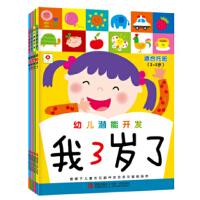 小红花・幼儿潜能开发(套装共4册) [3-6岁]