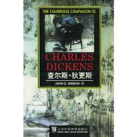 【二手旧书九成新】查尔斯 狄更斯(剑桥文学指南) (美)乔丹(Jordan,J.O) 上海外语教育出版社 978781