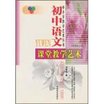 初中语文课堂教学艺术 孙春成 著,刘显国 编 中国林业出版社 9787503834790