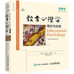 教育心理学:理论与实践(第10版,英文版)