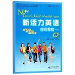 新活力英语综合教程4