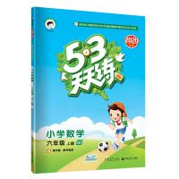 53天天练小学数学六年级上册QD(青岛版)2020年秋(含答案册及测评卷)