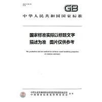 机械密封用硬质合金密封环JB/T 11959-2014