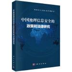 【XSM】中国地理信息安全的政策和法律研究 朱长青 科学出版社9787030461940