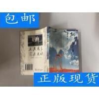 [二手旧书8成新]椰梦香飘 /卓光炳 著 广东旅游出版社