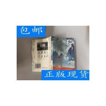 [二手旧书8成新]椰梦香飘 /卓光炳 著 广东旅游出版社 正版旧书,放心下单,无光盘及任何附书品
