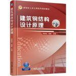 建筑钢结构设计原理/何延宏等,何延宏 高春 著,机械工业出版社,9787111618904