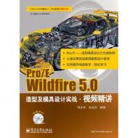 Pro/E Wildfire 5 0造型及模具设计实战视频精讲(含DVD光盘1张),周金华,电子工业出版社,97871