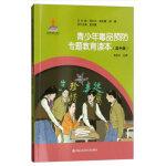 青少年毒品预防专题教育读本(高中版)
