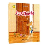(今天特别忙)看图说话绘本馆・小熊芒果系列