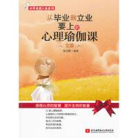 【正版二手书9成新左右】从毕业到立业要上的心理瑜伽课--女版 徐玉霞著 北京航空航天大学出版社