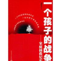 【正版二手书9成新左右】《一个孩子的战争》 徐世立 人民文学出版社